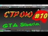 GTA Siberia КАК СДЕЛАТЬ ДОМ ДЛЯ MTA GTA SAN ANDREAS В 3D MAX #10