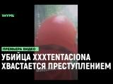 Убийца XXXTentaciona хвастается совершенным преступлением [Рифмы и Панчи]