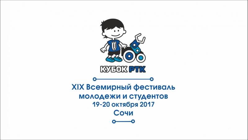 Кирпич - вторая попытка, Сочи, Фестиваль молодёжи и студентов - 2017
