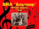 ВИА Альтаир(Петрозаводск, 1967)