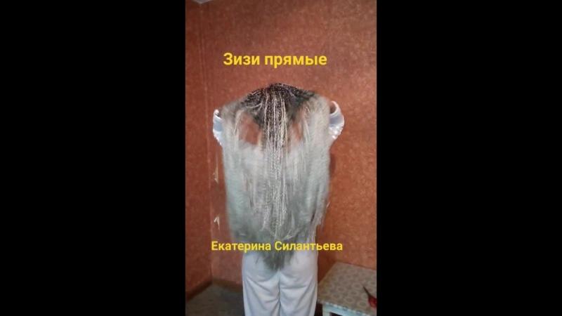 💁Зизи Прямые для Привлекательной Анастасии💃😀🌹 екатеринасилантьева afrikanskie_kosichki_strizhki