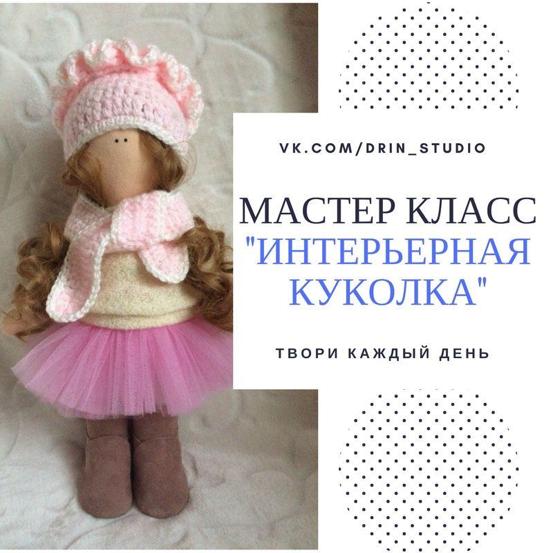 Афиша Ижевск Мастер-класс Интерьерная кукла