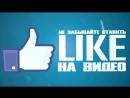Интро лайк и подписка в конце видео (Футажи)_(VIDEOMEG).mp4