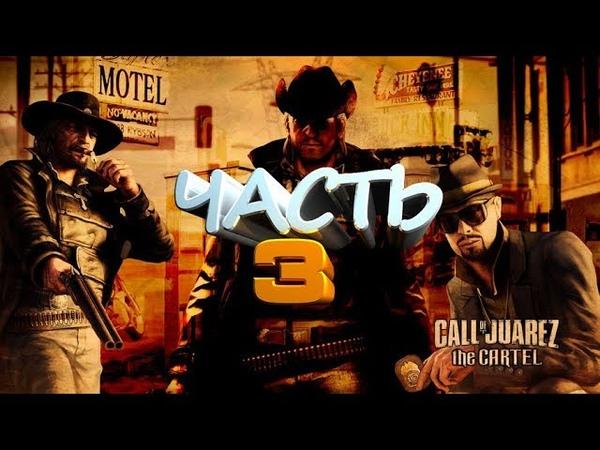 GamePlay 635 Call Of Juarez The Cartel Часть 3 Прохождение смотреть онлайн без регистрации