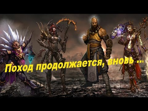 Мордобой и расчленение в Diablo III, сделаем Леху снова великим ....
