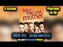 Как я встретил вашу маму■ 5 сезон 24 24 серии ■ХОРОШИЙ СЕРИАЛ БЕСПЛАТНО