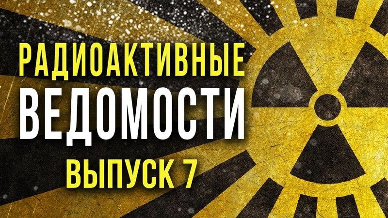 ☢ Радиоактивные Ведомости. Выпуск 7 [Олег Айзон]