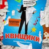 """Фильм """"КВНЩИКИ"""""""