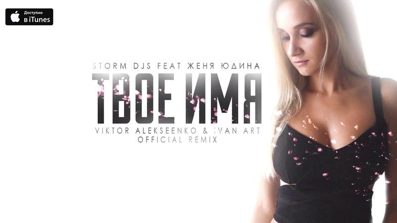 Storm DJs feat Женя Юдина Твое имя Viktor Alekseenko Ivan Art Official Remix
