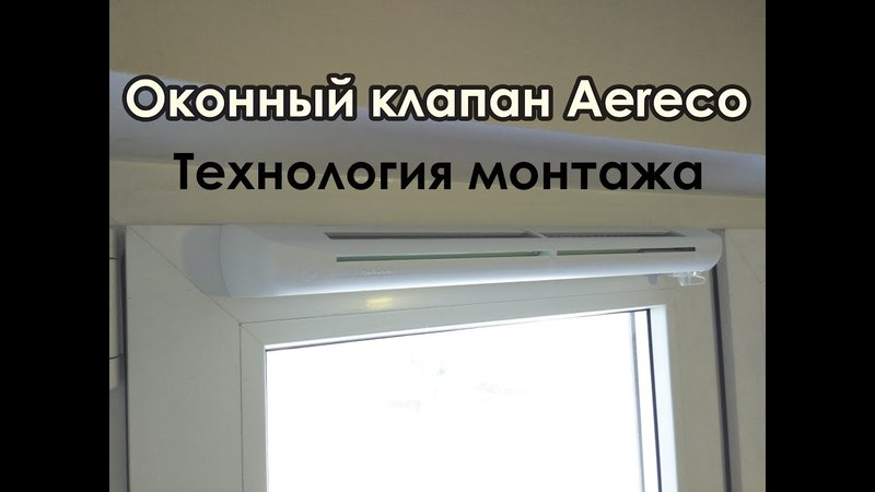 Установка оконного клапана Aereco. Как установить приточный клапан Аэрэко на окно