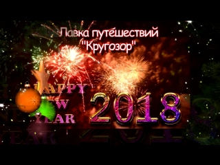 Новогодние поздравление от турагентства Кругозор