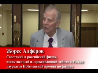 Жорес Алфёров о переименовании площади Ленина