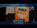 8 марта. Почему международный женский день прижился только в России И для чего европейские дамы бьются за право отращивать бо