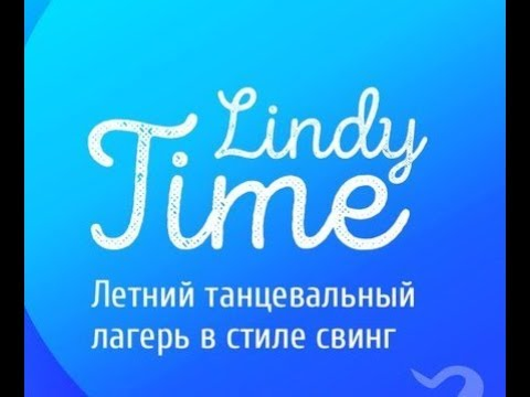 Lindy time 2018 - Men's power