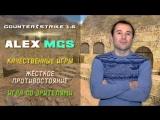 Counter-Strike 1.6 🔴 5×5 Мощь концентрации!