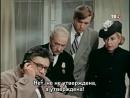 Вас вызывает Таймыр (1970, с русскими субтитрами)