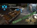 🔴Стрим Euro Truck Simulator 2 MP Военное снаряжение
