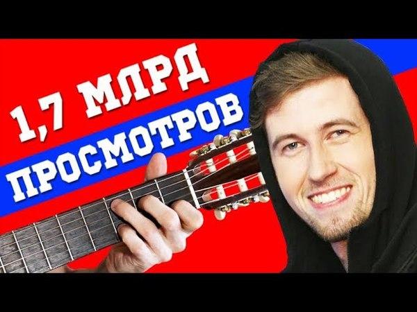 Самая популярная мелодия на You Tube на Гитаре (Разбор)