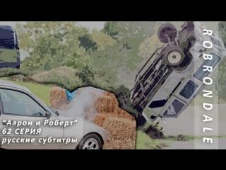 EMMERDALE: Аарон и Роберт   62 серия   субтитры