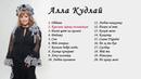 Алла Кудлай. Популярні пісні