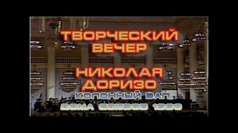 Творческий вечер поэта Николая Константиновича Доризо в Колонном зале Дома Союзов 1990г.