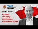 Николай Стариков Лучшая «помощь олигархам» – национализация
