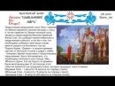 ПасхетЪ Праздник, Даария, ее гибель, Спасы, Великий потоп, Пасха, Кулич