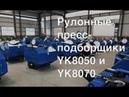 Рулонные пресс-подборщики YK8050 и YK8070