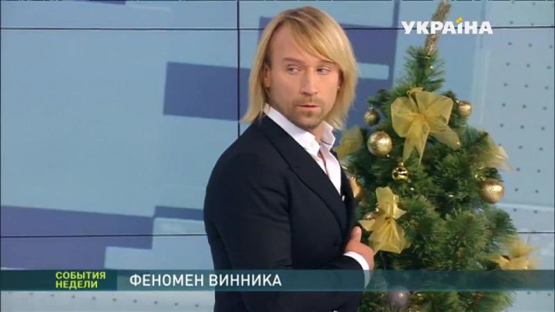 Олег Панюта раскрыл феномен Олега Винника