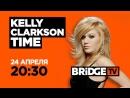 KELLY CLARKSON on BRIDGE TV 24/04/2018