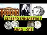 Серебро Елизаветы Петровны#чекан рублей монетными дворами
