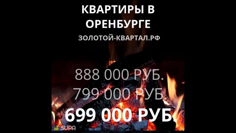 Купить квартиру в Оренбурге за 699 000 р