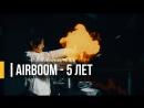 День Рождения AirBOOM! Нам 5 лет!!