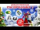 рождественская распродажа_cпорт