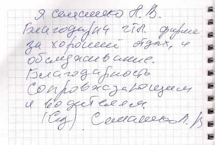 Отзыв (Сочи) апрель 2018 г.