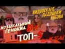 ВИДЕОСКЛЕП ДЕДУШКИ КУБОВА Музыкальный геноцид 80 х feat MC T Cube 18
