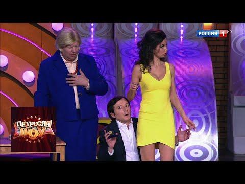 Знакомство с родителями. Петросян-шоу