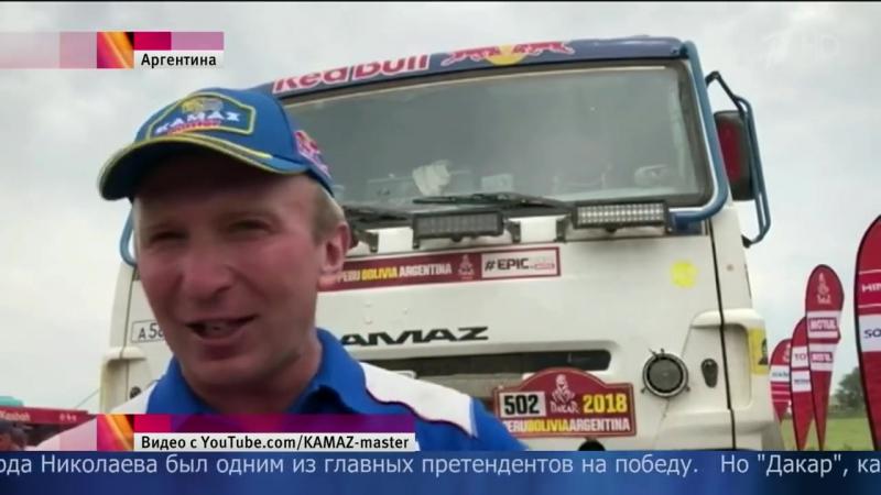 Команда «КАМАЗ-мастер» стала первой в гонках грузовиков в ходе ралли «Дакар».