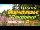 Поход по Подмосковью ПОКРОВКА Июль 2018т 2 Часть