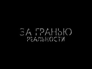 ЗА ГРАНЬЮ РЕАЛЬНОСТИ (2018) [ Официальный тизерный трейлер ]