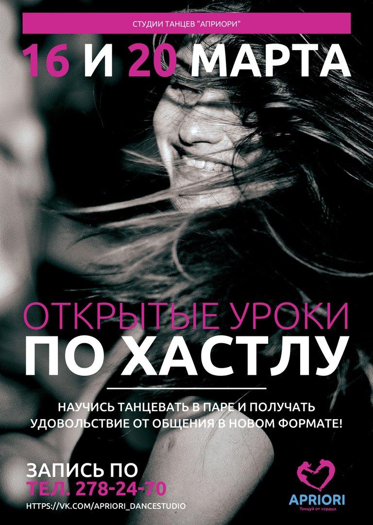 Афиша Владивосток Zouk&Hustle! Новый набор!