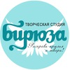 Бирюза. Творческие мастер-классы в Красноярске!