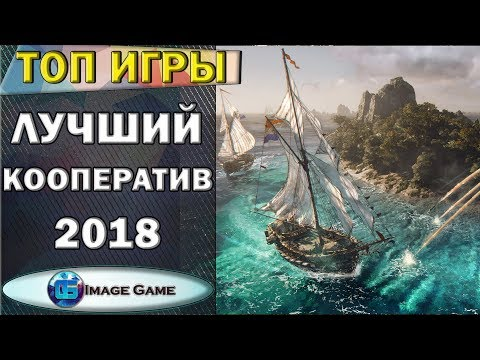 Топ лучших, кооперативных игр 2018 года