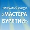 "КОНКУРС ""МАСТЕРА БУРЯТИИ"""