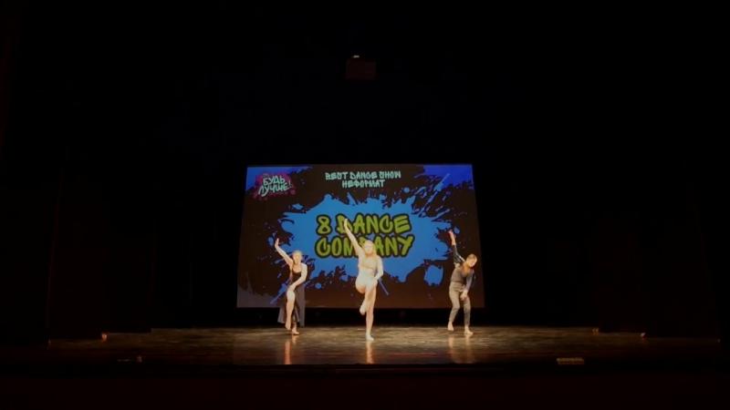 8 Dance Company на фестивале Будь лучше Великий Новгород смотреть онлайн без регистрации