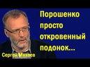 Cepгeй Mиxeeв - Цepкoвныe игpы Пopoшeнкo... (политика)