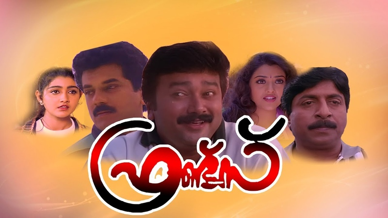 Friends Malayalam Full Movie Romantic Comedy Movie Jayaram Meena