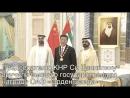 Председателю КНР Си Цзиньпину вручили высшую государственную награду ОАЭ Орден Заида