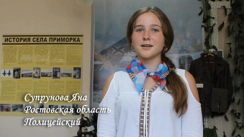 Ростовская область_Супрунова