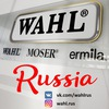 WAHL & Moser Russia_Official group